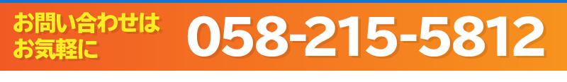 電話相談 ☎058-215-5812