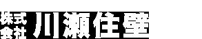 株式会社川瀬住壁